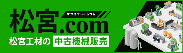 松宮工材のオンライン中古機械販売「松宮.com」